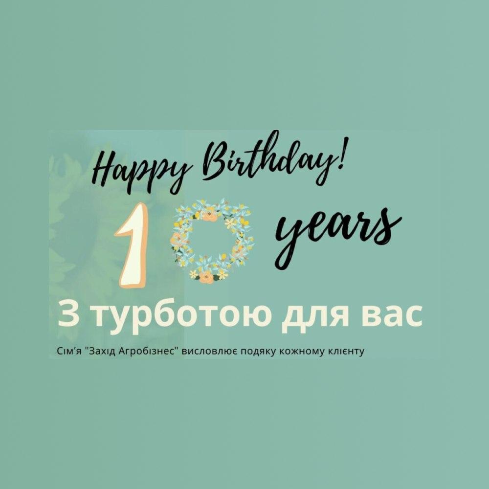 Сьогодні 18 березня компанія «Захід Агробізнес» святкує своє 10-річчя.